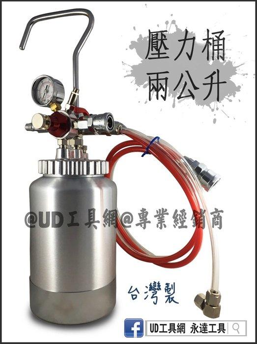 @UD工具網@ 專業級 2公升壓力桶 可樂桶 送料桶 2L 水泥漆 乳膠漆 鐵工 噴槍 裝潢 木工 小型送料桶