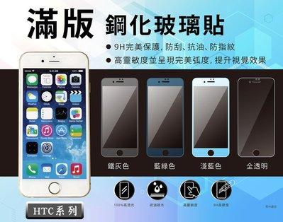 『滿版鋼化玻璃保護貼』HTC One X10 X10u 5.5吋 螢幕保護貼 鋼化玻璃貼 滿版保護膜 9H硬度