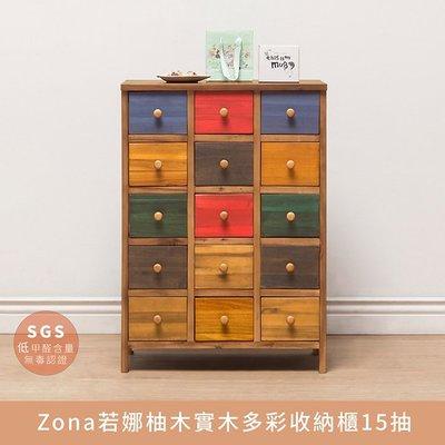 【myhome8居家無限】Zona若娜柚木實木多彩收納櫃-15D