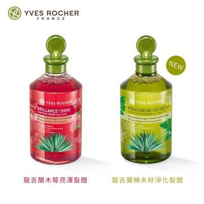 Yves Rocher 龍舌蘭木莓亮澤髮醋 150ml/ 龍舌蘭辣木籽淨化髮醋 150ml