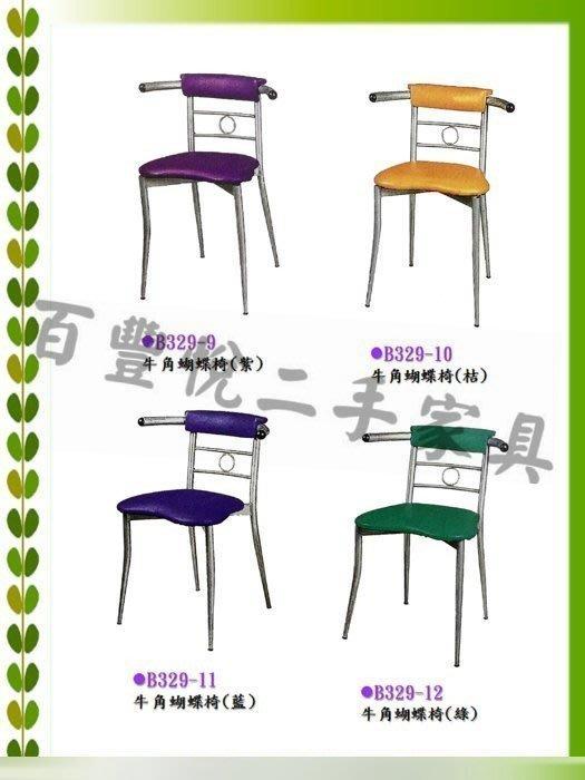 新竹二手家具百豐悅-全新牛角蝴蝶椅 皮面餐椅會客椅 營業用餐椅造型餐椅 紫桔藍綠四色 新竹二手傢俱買賣家電回收 口碑第一