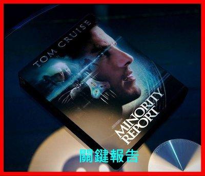 【BD藍光】關鍵報告:限量鐵盒版Minority Report(台灣繁中字幕)不可能的任務捍衛戰士湯姆克魯斯