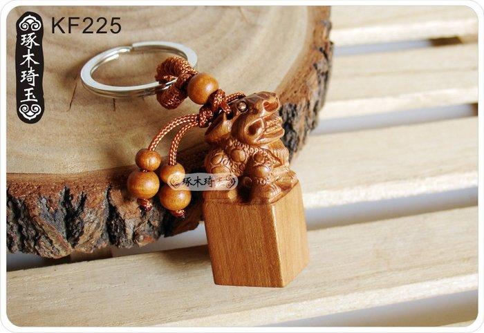 【琢木琦玉】KF225 棗木 立體 招財開運 貔貅印章 鑰匙圈 *祈福木製選物