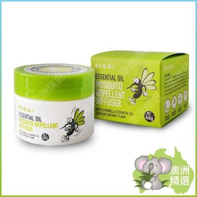 【澳洲精選】紐西蘭Beggi Mosouito Repellent Diffuser驅蚊精靈 天然植物精油薰香液 40g