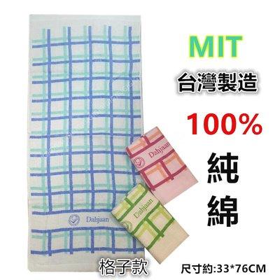 淇淇的賣場~格子款 MIT台灣製造100%純綿毛巾尺寸約:33*76公分,枕巾洗澡巾擦臉巾運動巾擦髮巾