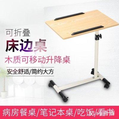 床邊桌可移動升降護理床餐桌老人病人病床餐桌護理桌移動餐桌折疊 js5384