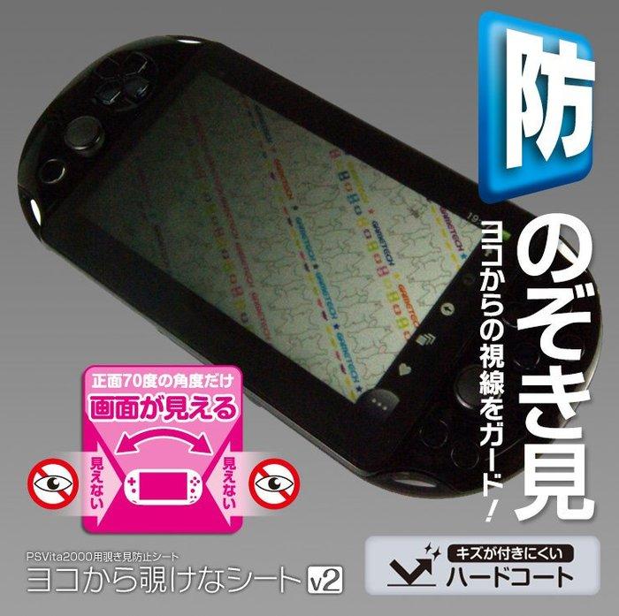 新款 PSVITA PCH-2000型 專用日本 GAMETECH 3H硬度 隱私 防窺 保護貼 70度角【板橋魔力】