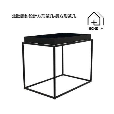 北歐簡約設計方形茶几-長方形茶几設計 邊桌 簡約 客廳 沙發 『HOME+』HOME PLUS 瘋家居