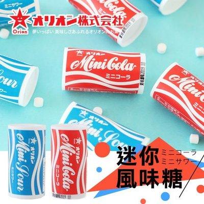 日本 Orion 迷你風味糖 9g 迷你罐頭糖 可樂糖 蘇打糖 糖果 汽水糖 蘇打糖 可樂罐糖 日本糖【SA Girl】
