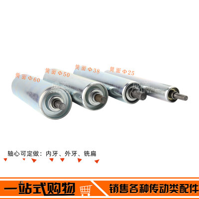 38MM 無動力滾筒 輸送帶托輥流水線 輥筒滾筒滑輪滾輪配套配件 W1191-200928[419186]