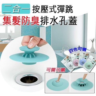 台灣現貨 排水孔蓋 地排防臭防蟲 矽膠按壓式 浴缸水塞 二合一按壓式彈跳集髮防臭排水孔蓋NC17080021 新北市