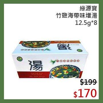 【光合作用】綠源寶 竹鹽海帶味增湯 12.5g*8 嚴選韓國嫩葉海帶芽 無添加味精、防腐劑