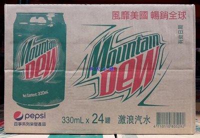美兒小舖COSTCO好市多代購~MOUNTAIN DEW 激浪汽水(330mlx24瓶)易開罐