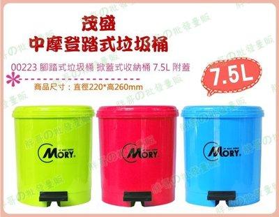 ◎超級 ◎茂盛 00223 中摩登踏式垃圾桶 腳踏式垃圾桶 掀蓋式收納桶 分類塑膠桶 7.5L 附蓋(可混批)