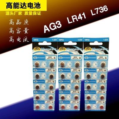 AG3紐扣電池 10入LR41電子 1.55v電子錶電池 手指猴電池 指尖猴高能達 AG7紐扣電池A76紐扣電池玩具遊標