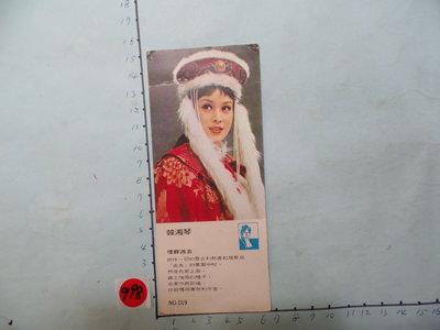 韓湘琴,老明星卡-