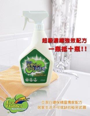 韓國代購 Eco-Flubber 立潔白環保精靈超級強效清潔防黴劑 600ml ✪棉花糖美妝香水✪
