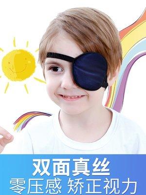 南極人 兒童弱視矯正單眼獨眼遮斜視全遮蓋海盜透氣眼睛@阿星