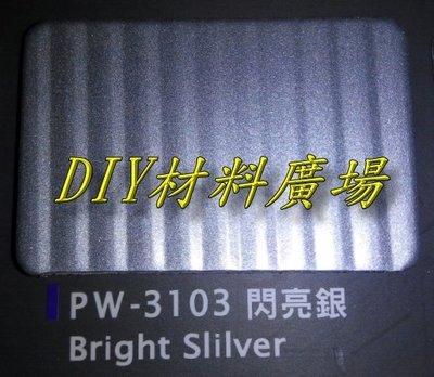 DIY材料廣場※塑鋁板 鋁複合板 晴雨罩 隔間板 遮雨棚 遮風 遮陽4尺*8尺*3mm厚每片2000元- 閃亮銀