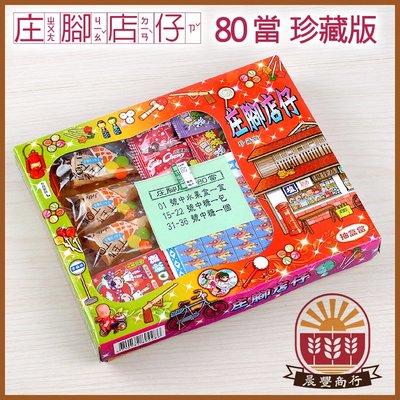 【晨豐商行】台灣童玩 懷舊童玩 /古早味零食 /庄仔店仔80當珍藏版