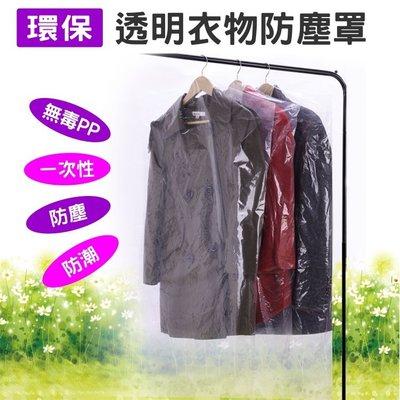 衣罩 收納衣服罩 透明衣套 50入 防塵袋 衣服衣架袋 防塵西裝套  飄揚生活館