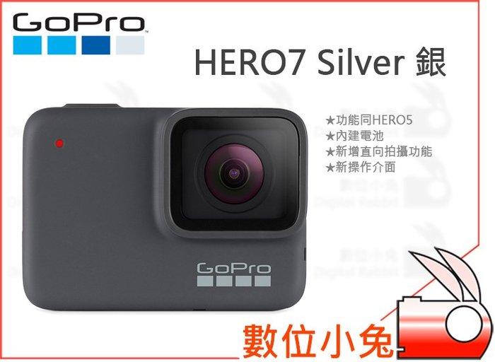數位小兔【GOPRO HERO7 Silver 銀】公司貨 錄影 HERO 7 防水 運動攝影機 直播