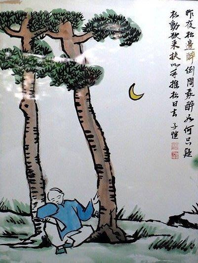 【 金王記拍寶網 】S355. 中國近代美術教育家 豐子愷 款 手繪書畫原作含框一幅 畫名:昨夜松邊醉  罕見稀少~