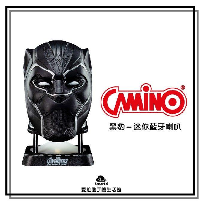 【愛拉風xCAMINO】黑豹 迷你藍牙喇叭 MARVEL 漫威英雄 藍牙喇叭 另有鋼鐵人