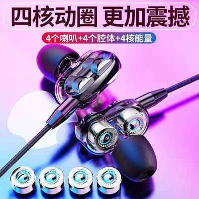 水之舞 四核雙動圈入耳式耳機線控帶麥吃雞神器3.5mm手機通用耳麥耳塞耳機 S1