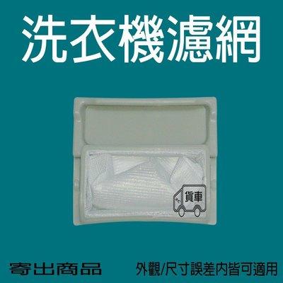 國際 洗衣機 過濾網 濾網  NA-F45Y2TT NA-F45A1TT NA-F55Y6TT NA-F70Y6TT