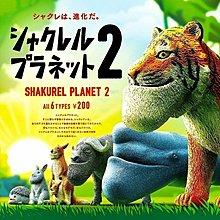 日本正版 代理 扭蛋 轉蛋 厚到星球 戽斗動物園 2代 老虎 水牛 鯨魚 袋鼠 刺蝟 全6種販售