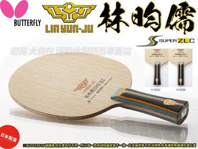 宏亮 東京奧運支持價 免運 公司貨 現貨 蝴蝶牌 BUTTERFLY 桌球拍 超級林昀儒 SUPER ZLC