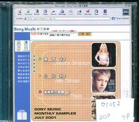 *愛樂二館* SONY MUSIC MONTHLY SAMPLER JULY 2001 二手 D1052 2CD