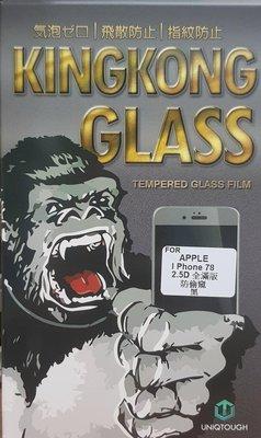彰化手機館 iPhone7 9H鋼化玻璃保護貼 防窺 滿版滿膠 鋼膜 滿版 螢幕貼 iPhone8 i7 i8