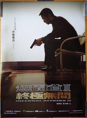 無間道III 終極無間 - 劉德華、梁朝偉、陳慧琳 - 香港原版電影海報 (2003年預告版 黎明)