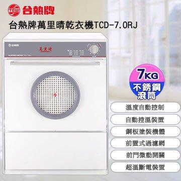 ~小寶小舖~ 台熱牌乾衣機  萬里晴7公斤不銹鋼乾衣機TCD-7.0RJ