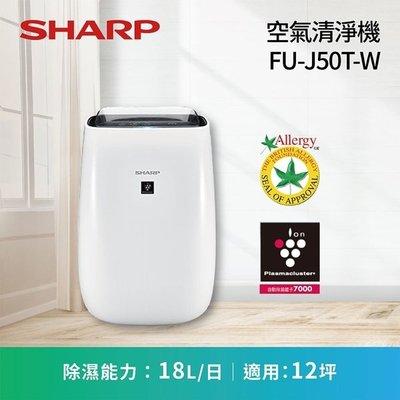 【詢問再打折+分期0利率+現金再低】SHARP 夏普 12坪 空氣清淨機 FU-J50T-W 公司貨