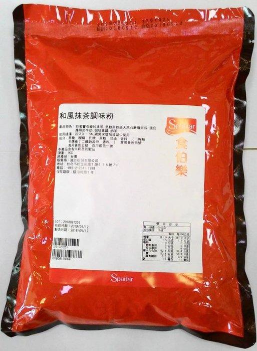 食伯樂-和風抹茶調味粉-三合一 /1公斤/包-【良鎂咖啡精品館】