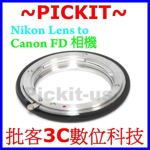 全新優質 專業級 尼康 Nikon AI F AI-S AF AF-S D 尼康鏡頭轉佳能 Canon FD SLR 膠片機身系統轉接環