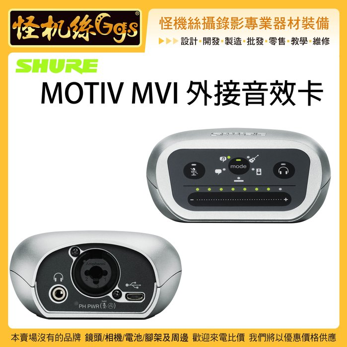 怪機絲 3期含稅 SHURE 舒爾 MOTIV MVI 外接音效卡 XLR 12V-48V 幻象電源 樂器 錄音 公司貨