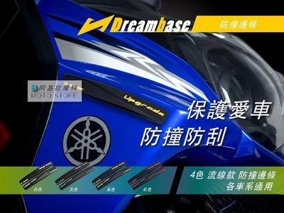 承旭 DreamBase 防撞貼條 流線 防撞邊條 側條 背膠 適用各車系 勁戰 四代戰 五代戰 BWSR FORCE