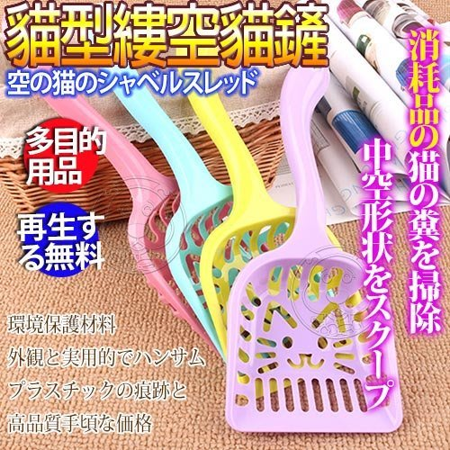 【🐱🐶培菓寵物48H出貨🐰🐹】dyy》可愛貓咪形狀鏤空貓砂鏟多色隨機出貨 特價35元