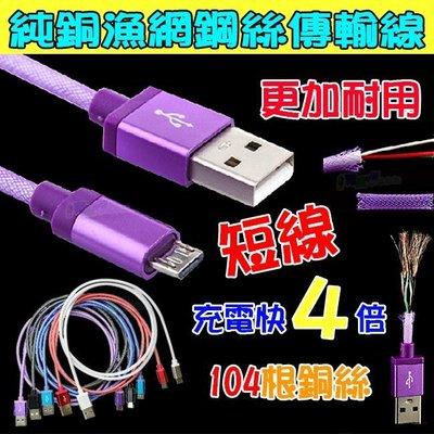 短鋼絲快速充電傳輸線 X9 M9+ E9 Note4 Note5 S6 S7 edge Z3+ Z5 G4 G5 ZE550KL ZE601KL ZE551ML