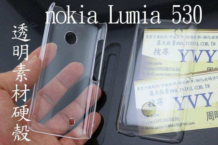 YVY 新莊~NOKIA LUMIA 530 全透明 透明 素材 硬殼 保護殼 手機殼 透明殼 貼鑽 2個100元