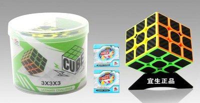 佳佳玩具 ----- 魔術方塊  碳纖維 3階 三階 順滑 魔方 專業 比賽用 益智玩具【CF143171】