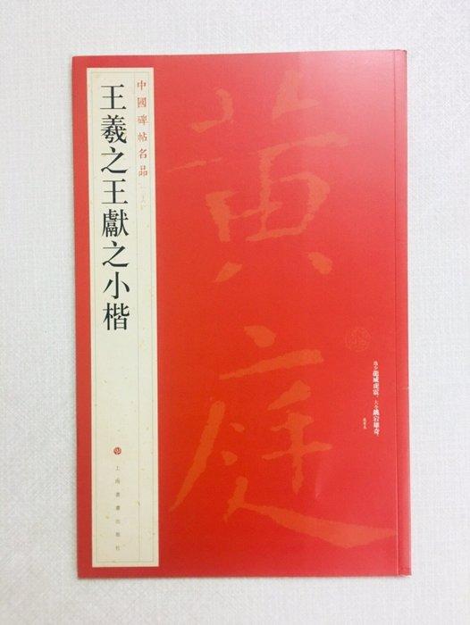 正大筆莊~『26 王羲之王獻之小楷』 中國碑帖名品系列 上海書畫出版社 (500029)
