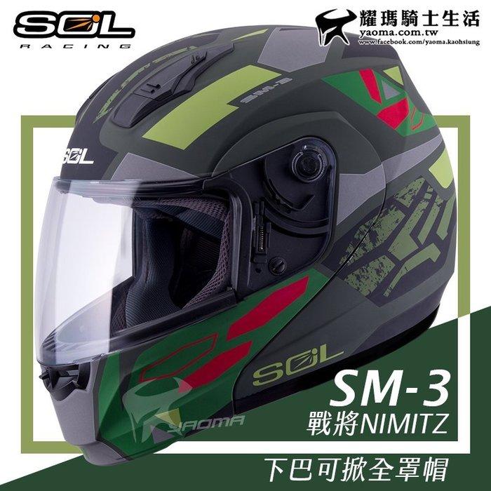 SOL安全帽 SM-3 戰將 消光軍綠草綠 可樂帽 下巴可掀全罩帽 汽水帽 雙D扣 內襯可拆 耀瑪騎士機車部品