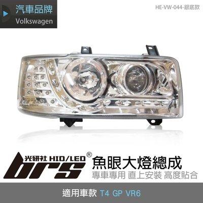 【brs光研社】HE-VW-044 T4 GP VR6 魚眼 大燈總成 VW Volkswagen VR6 銀底款