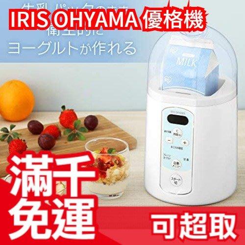 日本原裝 IRIS OHYAMA 甘酒優格機 IYM-014 溫度時間設定 多功能 手作DIY 優格 健康料理❤JP