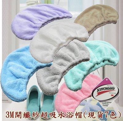 乾髮帽包頭巾台灣製3M超吸水開纖紗包頭...